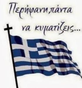 Όλοι να αναρτήσουμε την Ελληνική Σημαία