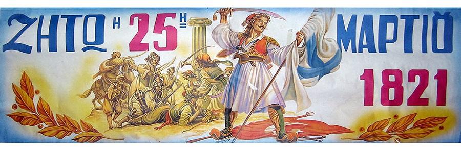 25i-martiou-1821